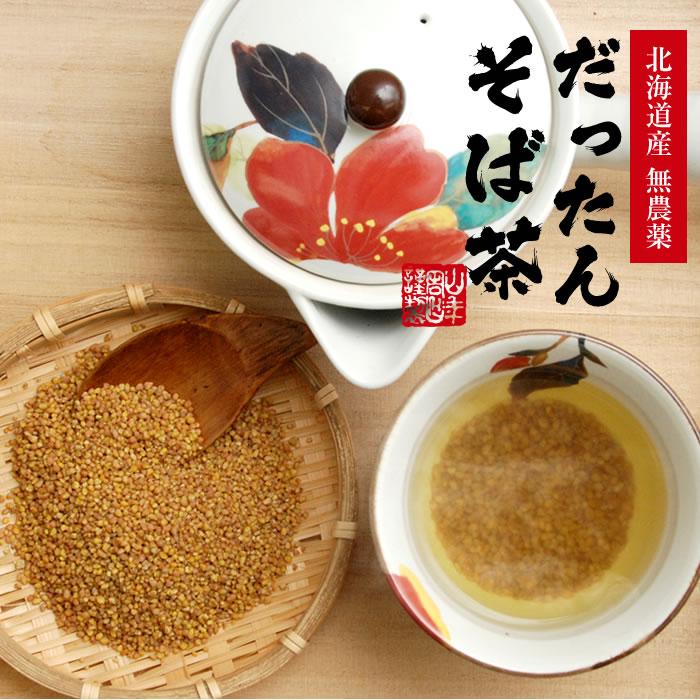 北海道産韃靼そば茶150g