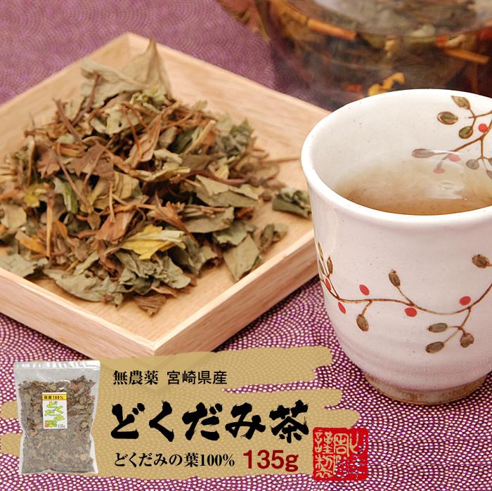どくだみ茶100% 135g