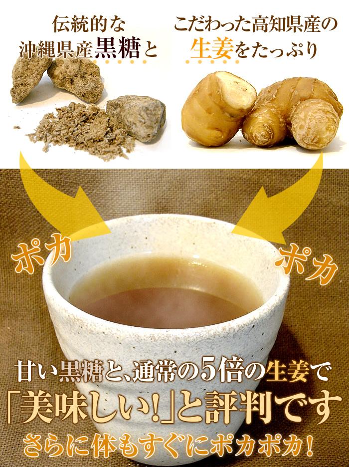 山年園の黒糖生姜湯