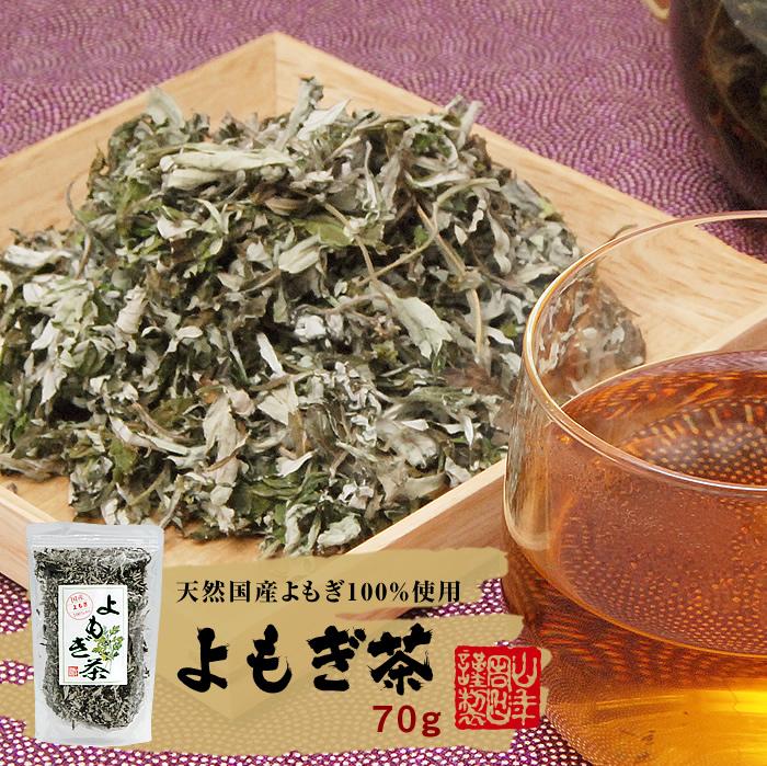 よもぎ茶 70g