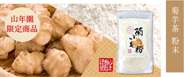 菊芋茶 粉末