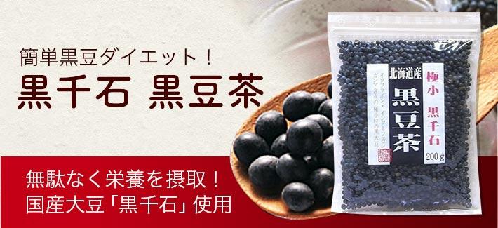 黒千石 黒豆茶
