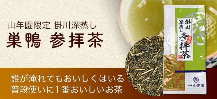 巣鴨 参拝茶
