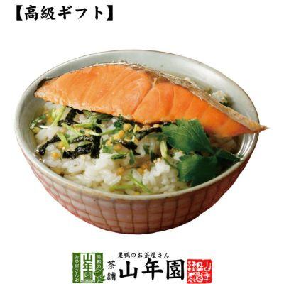 【高級 ギフト】鮭茶漬け