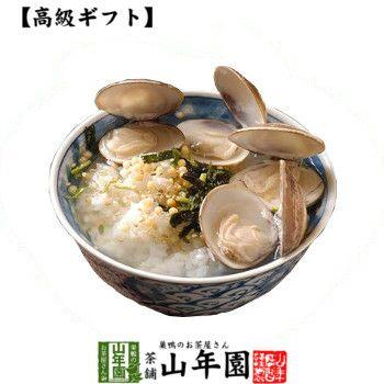 【高級 ギフト】蛤(はまぐり)茶漬け ハマグリ茶漬け