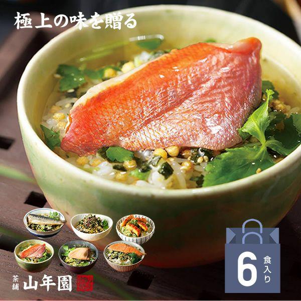 【高級 ギフト】【高級お茶漬けセット】金目鯛、炙り河豚、蛤、鮭、鰻、磯海苔 プレゼント