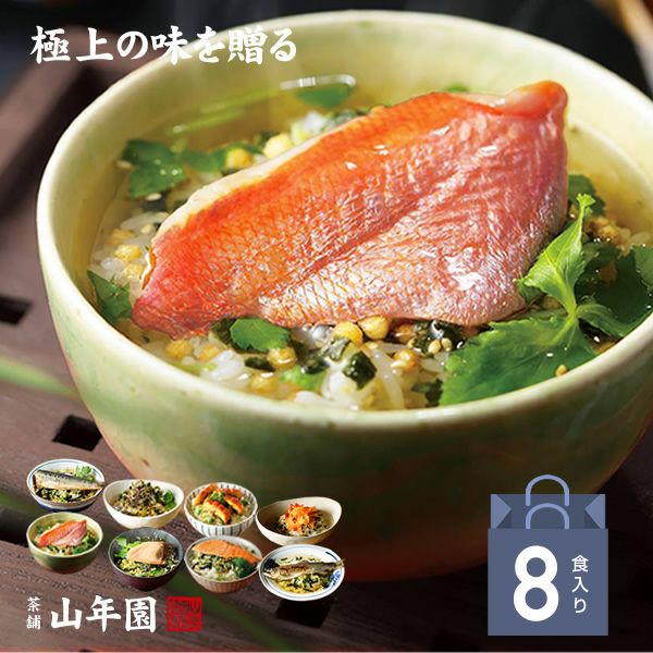 【高級 ギフト】【高級お茶漬けセット】(8種類)金目鯛、炙り河豚、蛤、鮭、鰻、磯海苔、焼海老、蜆 プレゼント