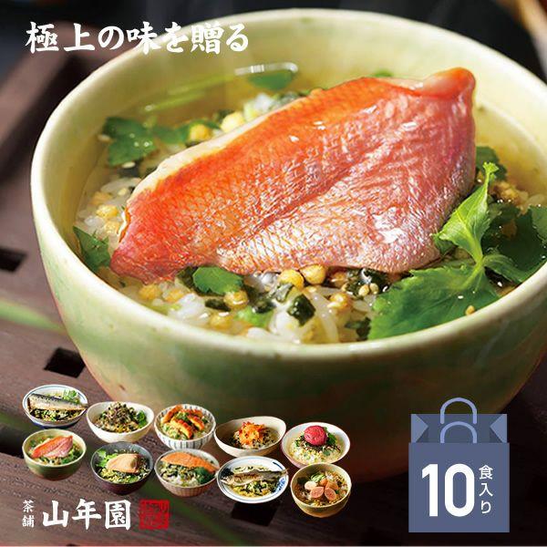 【高級 ギフト】【高級お茶漬けセット】(10種類)金目鯛、炙り河豚、蛤、鮭、鰻、磯海苔、焼海老、蜆、蟹、鮎 プレゼント