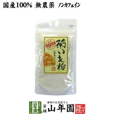 【国産 100%】菊芋茶 粉末 菊芋パウダー 70g 無農薬 ノンカフェイン