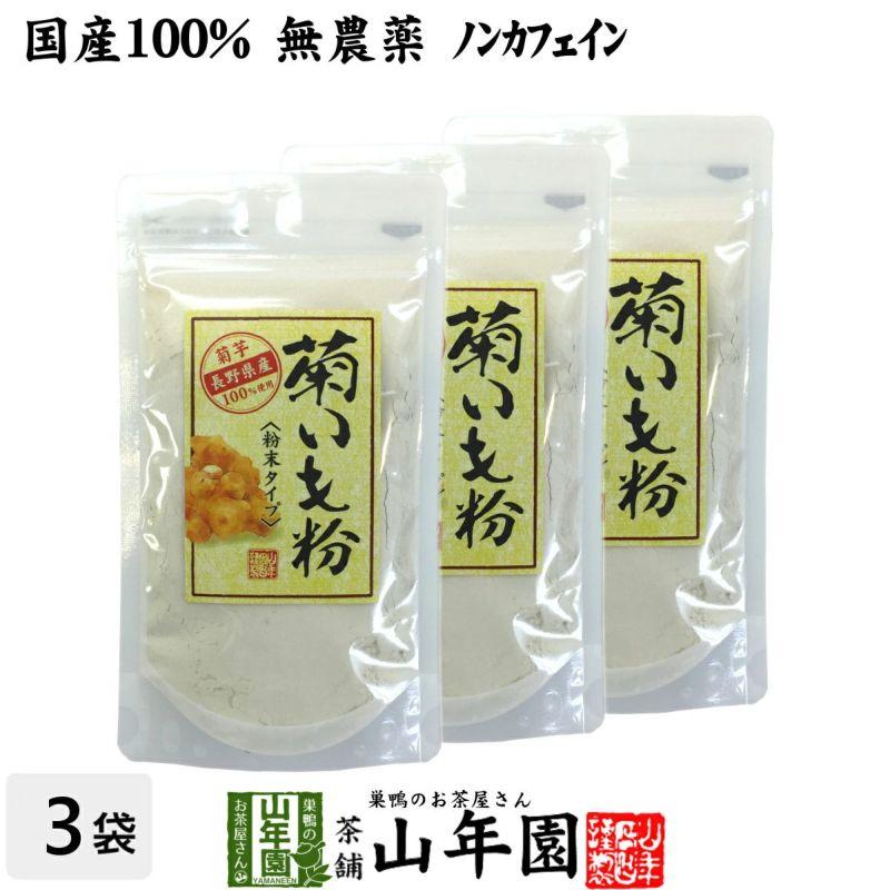 【国産 100%】菊芋茶 粉末 菊芋パウダー 70g ×3袋