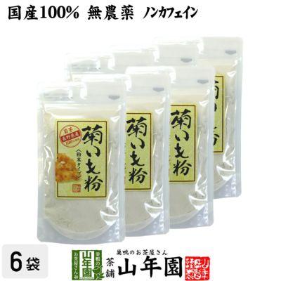 【国産 100%】菊芋茶 粉末 菊芋パウダー 70g ×6袋