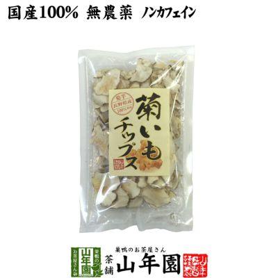 【国産100%】菊芋チップス 50g 無添加 無農薬