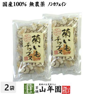 【国産100%】菊芋チップス 50g×2袋 無添加 無農薬