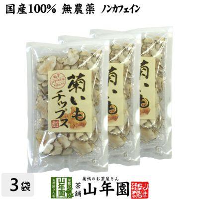 【国産100%】菊芋チップス 50g ×3袋 無添加 無農薬