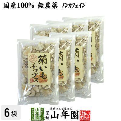 【国産100%】菊芋チップス 50g ×6袋 無添加 無農薬