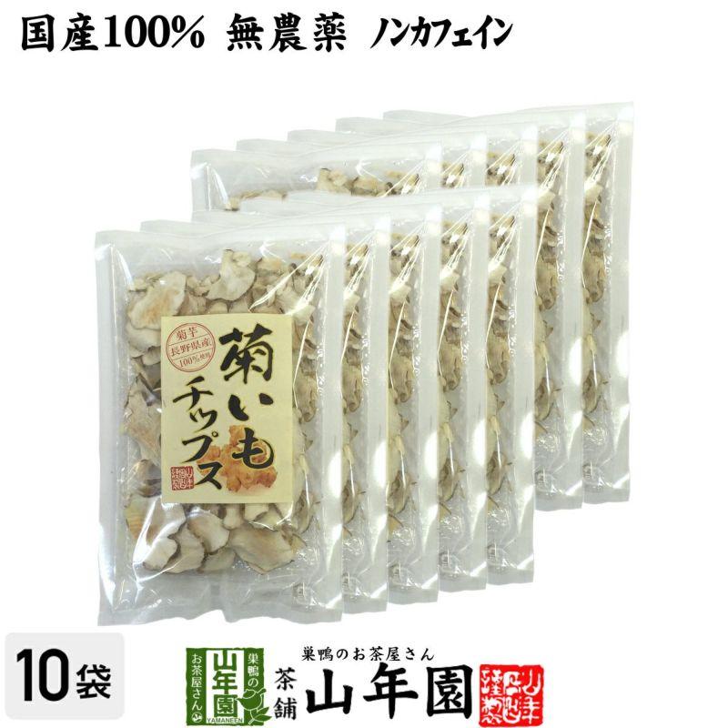 【国産100%】菊芋チップス 50g ×10袋 無添加 無農薬