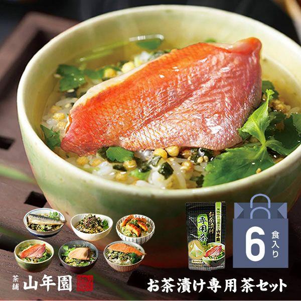 【高級 ギフト】【高級お茶漬けセット 6食入り(お茶漬け専用茶付き)】金目鯛、炙り河豚、蛤、鮭、鰻、磯海苔 プレゼント