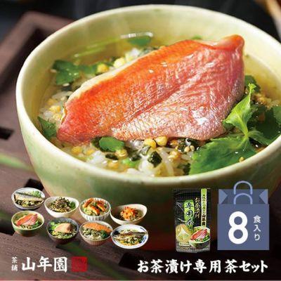 【高級 ギフト】【高級お茶漬けセット 8食入り(お茶漬け専用茶付き)】金目鯛、炙り河豚、蛤、鮭、鰻、磯海苔、焼海老、蜆 プレゼント