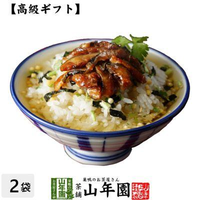 【高級 ギフト】穴子茶漬け×2袋セット
