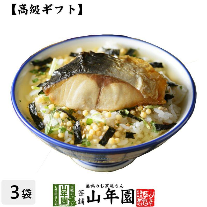 【高級 ギフト】金華鯖茶漬け×3袋セット