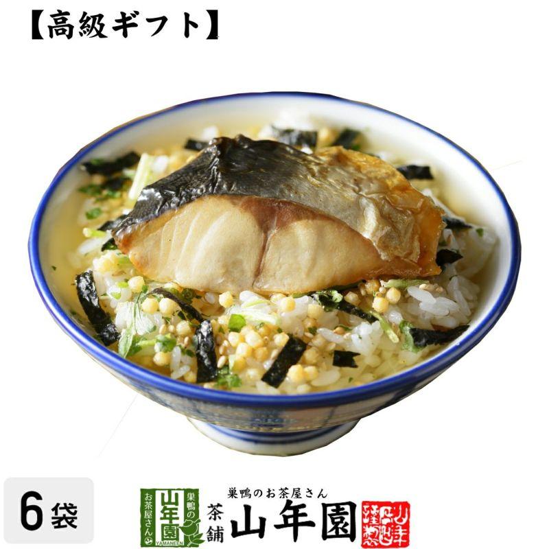 【高級 ギフト】金華鯖茶漬け×6袋セット