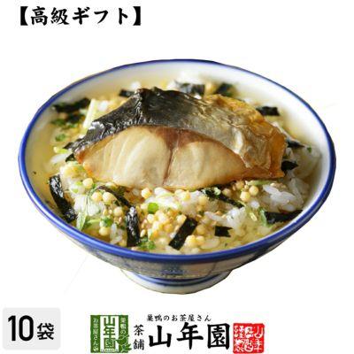 【高級 ギフト】金華鯖茶漬け×10袋セット