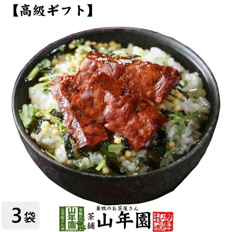 【高級 ギフト】厚切り牛タン茶漬け×3袋セット