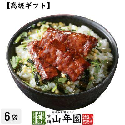 【高級 ギフト】厚切り牛タン茶漬け×6袋セット