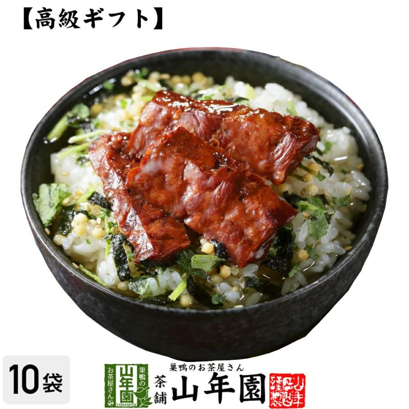 【高級 ギフト】厚切り牛タン茶漬け×10袋セット